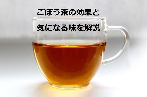 なかなかやくだつブログごぼう茶