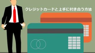 なかなかやくだつブログクレジットカードと上手に付き合う方法